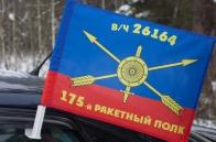 """Флаг """"175-й ракетный полк"""""""