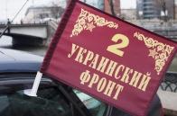 "Флаг ""2-ой Украинский фронт"""