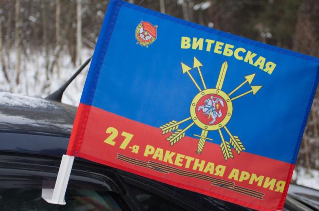 """Флаг на авто """"27 ракетная армия"""""""