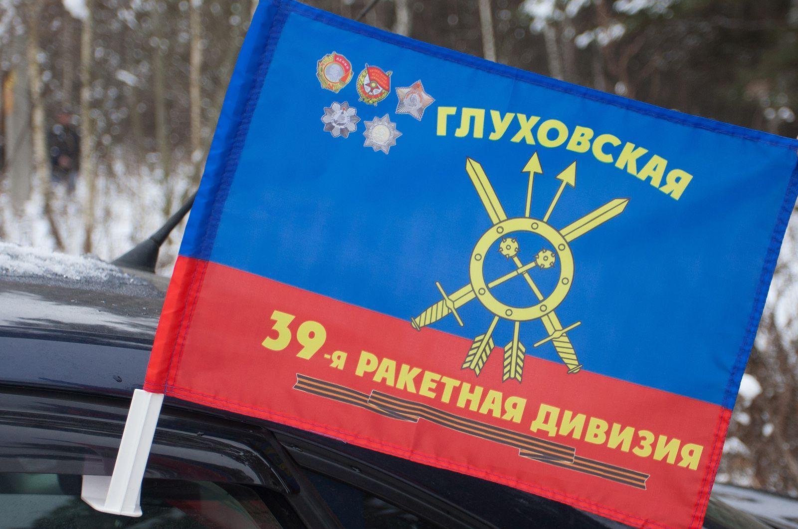 """Флаг на авто """"39-я ракетная дивизия"""""""