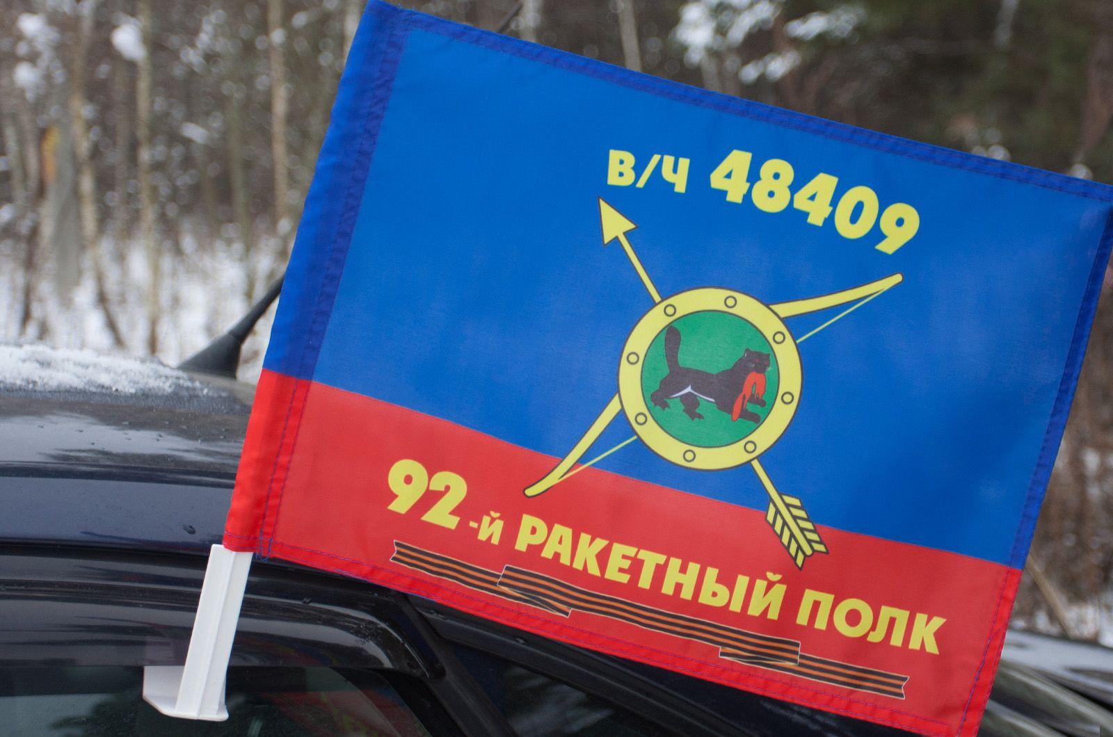 """Флаг на авто """"92-й ракетный полк"""""""