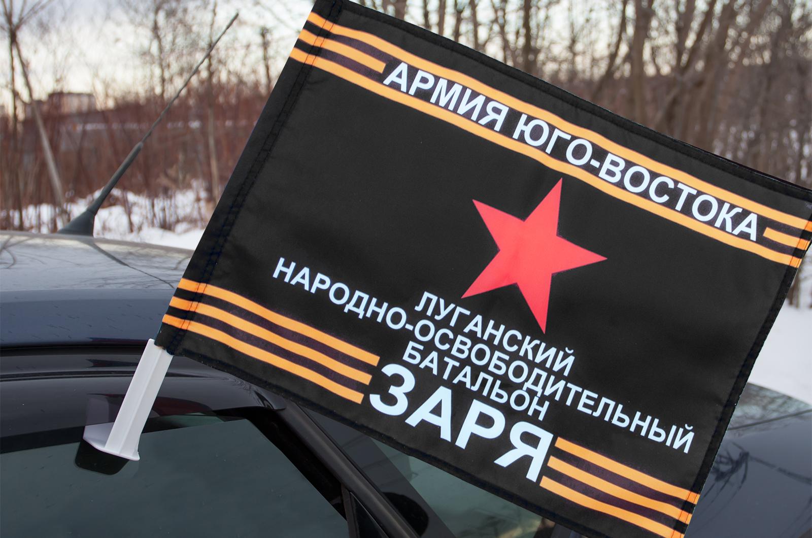 """Флаг батальона """"Заря"""""""