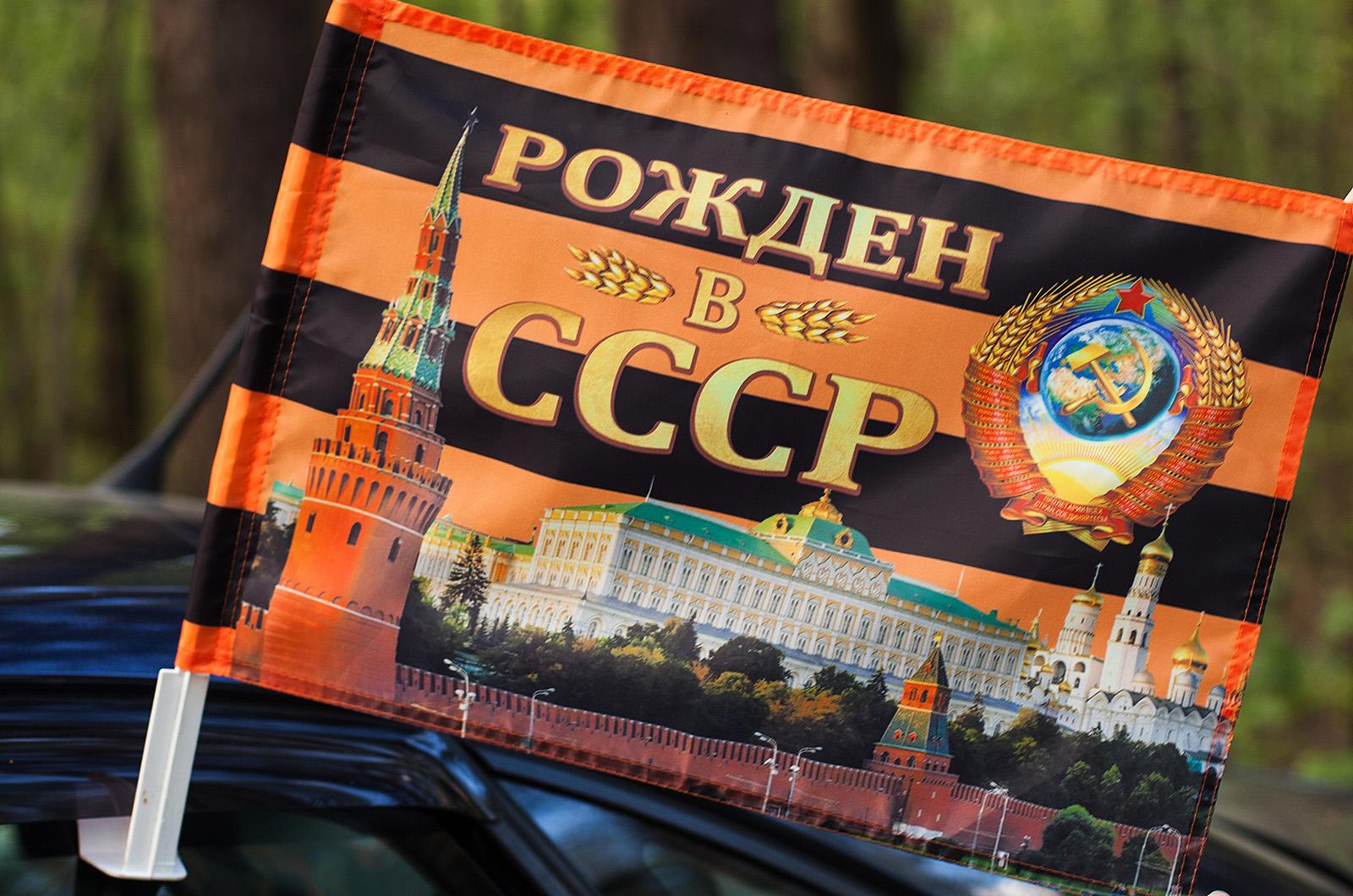 """Флаг на авто """"Рождён в СССР"""""""