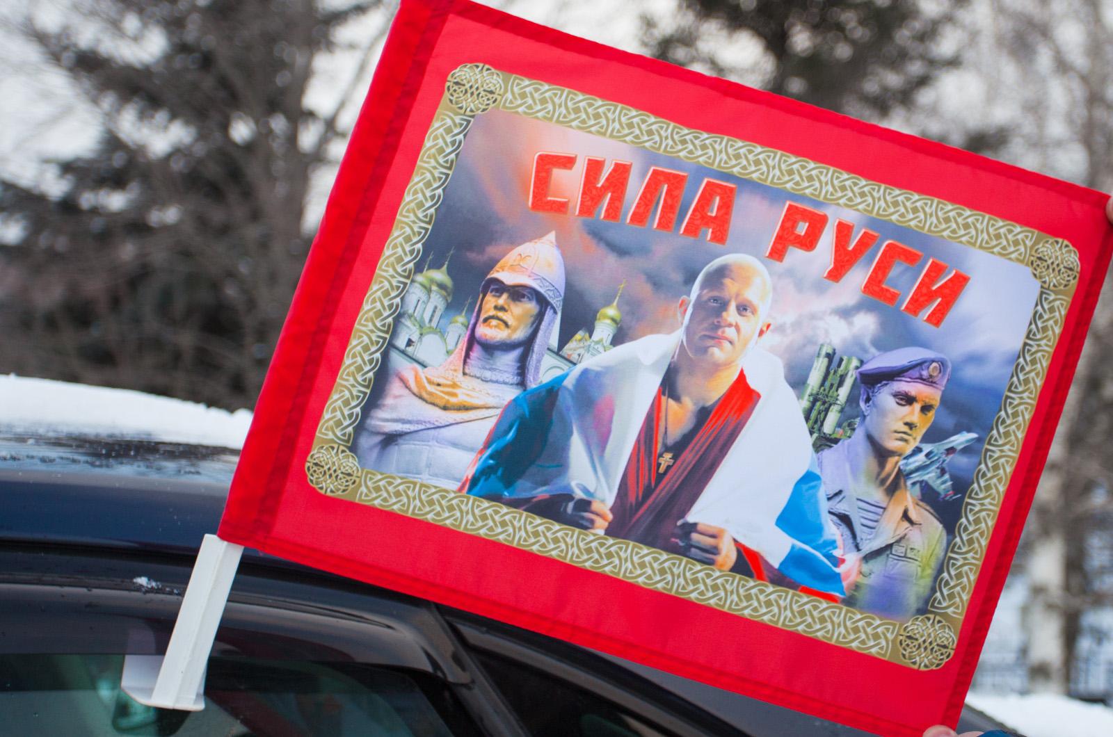 """Флаг на авто """"Сила Руси"""""""