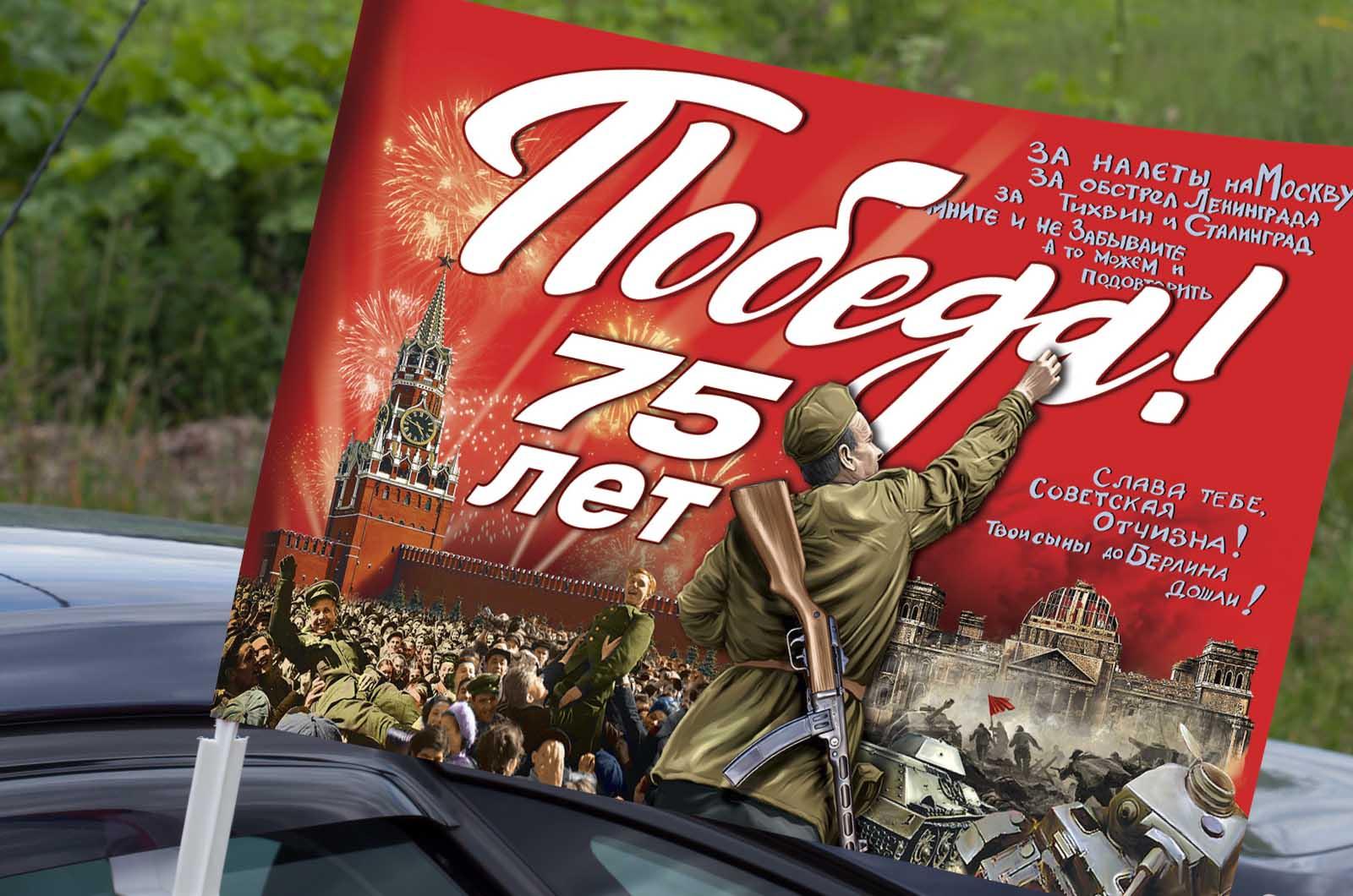 """Флаг на автомобиль """"75 лет Победы!"""""""