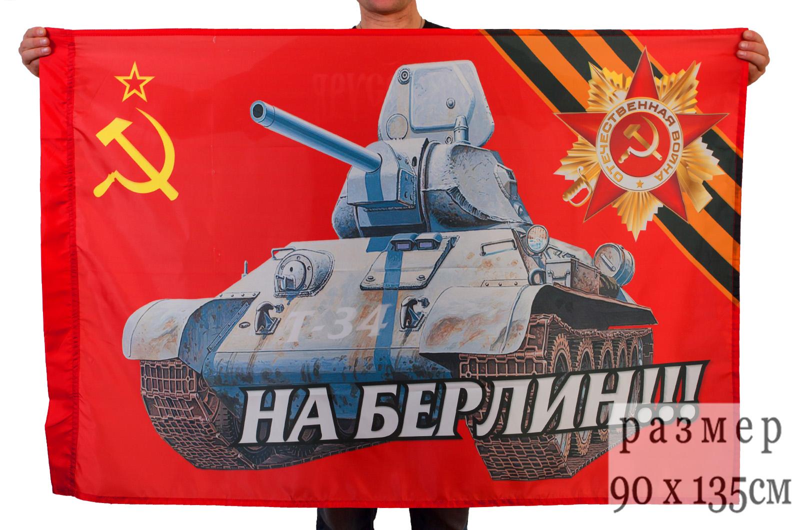 Флаг «На Берлин!»