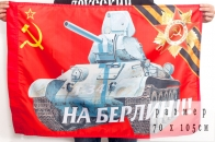 Флаг «С победой в Берлин!»