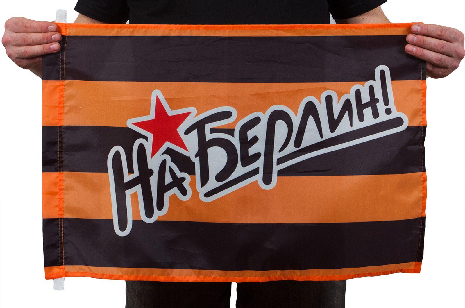 """Флаг """"На Берлин!"""" георгиевский"""