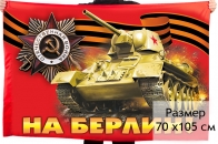 "Флаг ""На Берлин!"" к 9 мая"