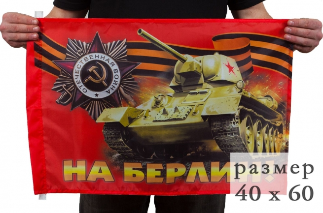 "Флаг ""На Берлин!"" на день Победы"