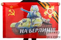 """Флаг """"На Берлин!"""" на сетке"""