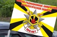 """Флаг на кронштейне """"100-летие Войск РХБ защиты"""""""