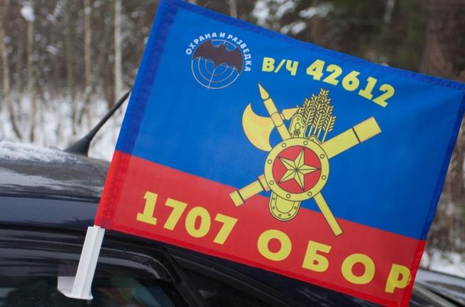 "Флаг на кронштейне ""1707 ОБОР РВСН"""