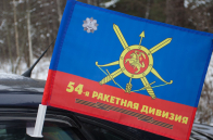 "Флаг на кронштейне ""54-я ракетная дивизия"""