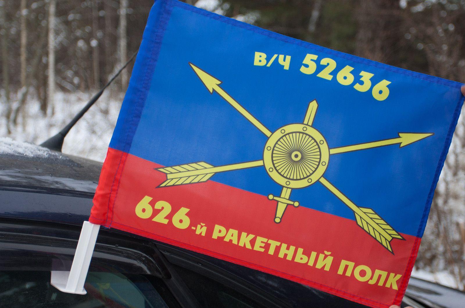 "Флаг на кронштейне ""626-й ракетный полк"""