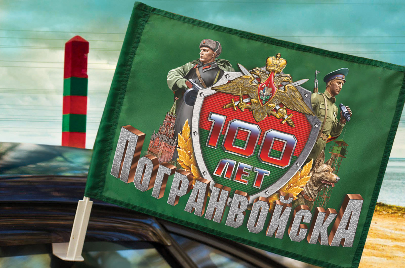 Флаг на кронштейне с символикой Погранвойск. Можешь заказать уже сейчас, а можешь еще подождать и купить подарок ко Дню Пограничника втридорога!
