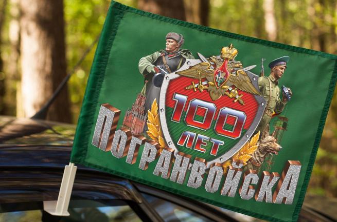 """Флаг на машину """"100 лет Погранвойскам"""""""