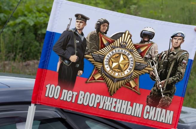 "Флаг на машину ""100 лет ВС РФ"""
