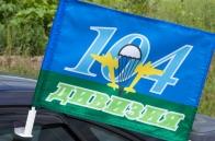 Флаг на машину «104 дивизия ВДВ»