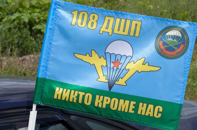 Флаг на машину «108 ДШП ВДВ»
