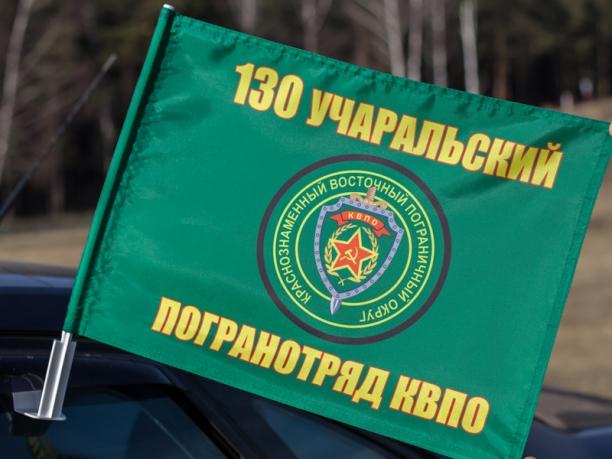 Флаг на машину «130 Учаральский погранотряд»