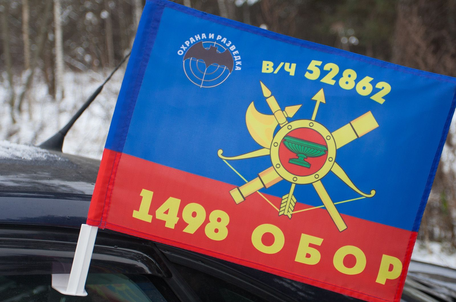 "Флаг на машину ""1498 ОБОР РВСН"""