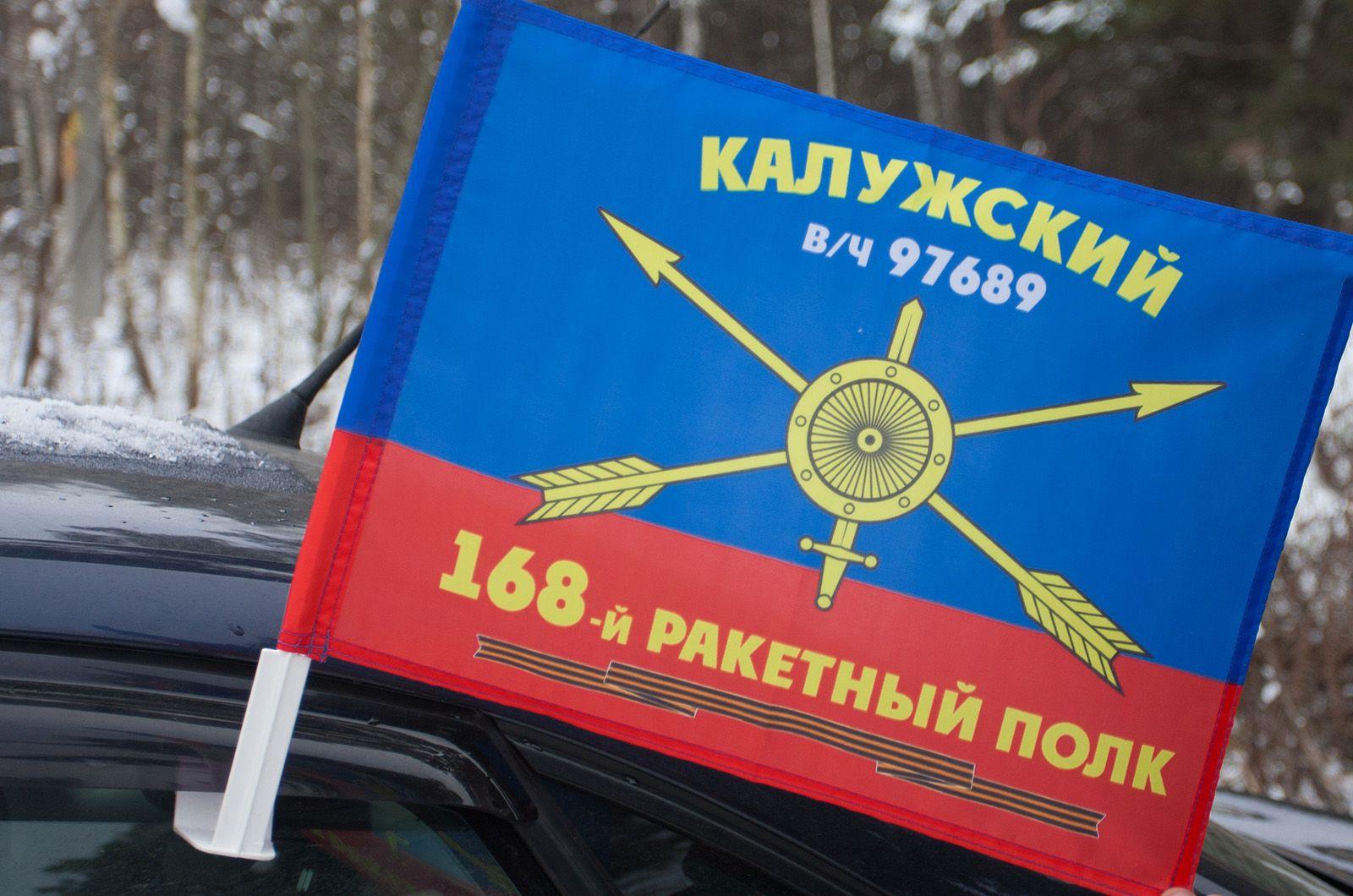 """Флаг на машину """"168-й ракетный полк"""""""