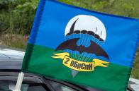 Автомобильный флаг «2 бригада СпН»