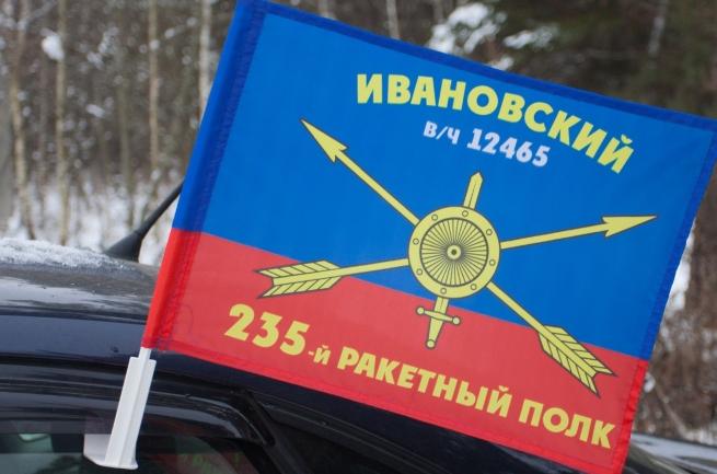 """Флаг на машину """"235-й ракетный полк"""""""