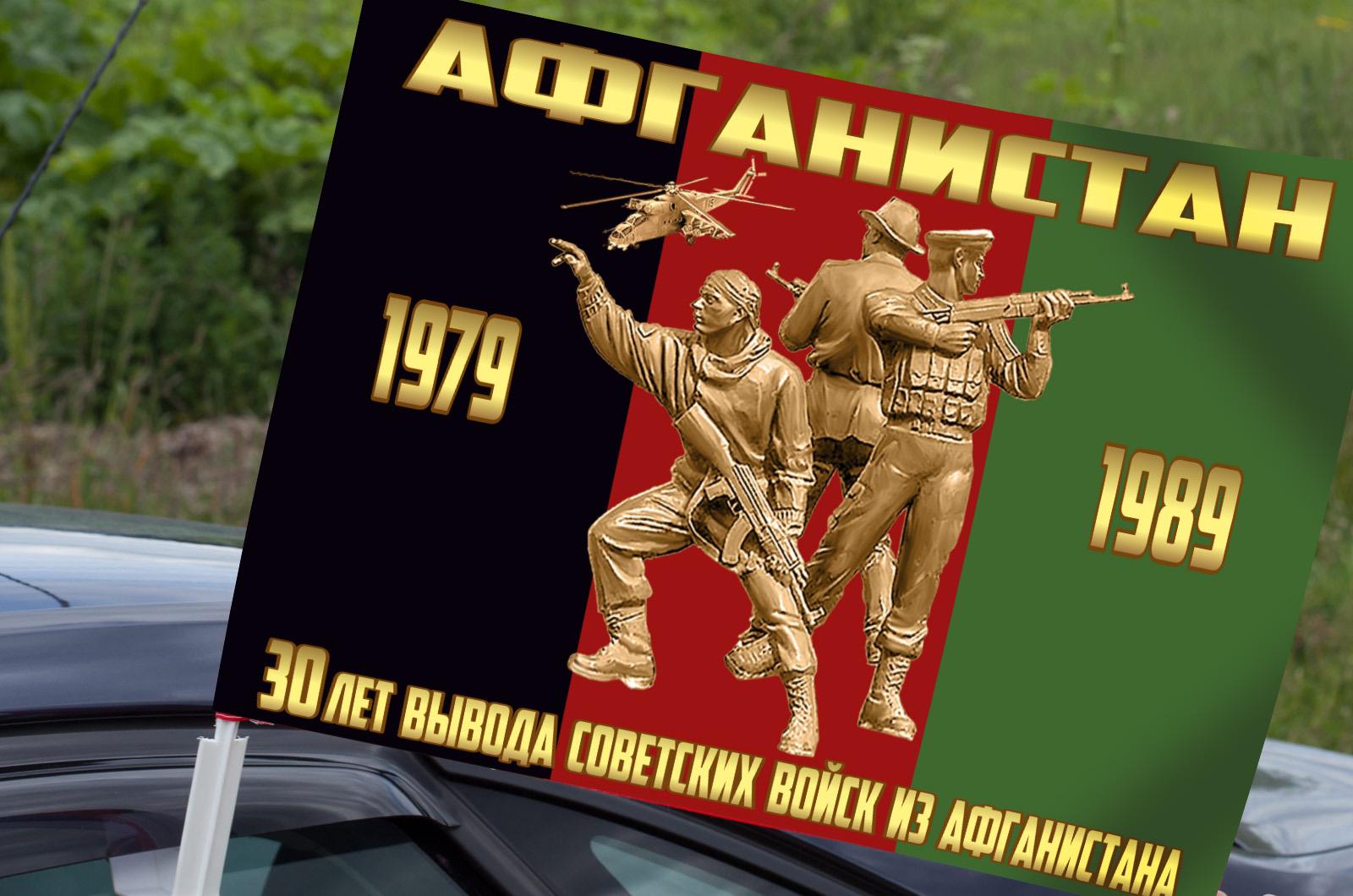 """Флаг на машину """"30 лет вывода войск из Афганистана"""""""