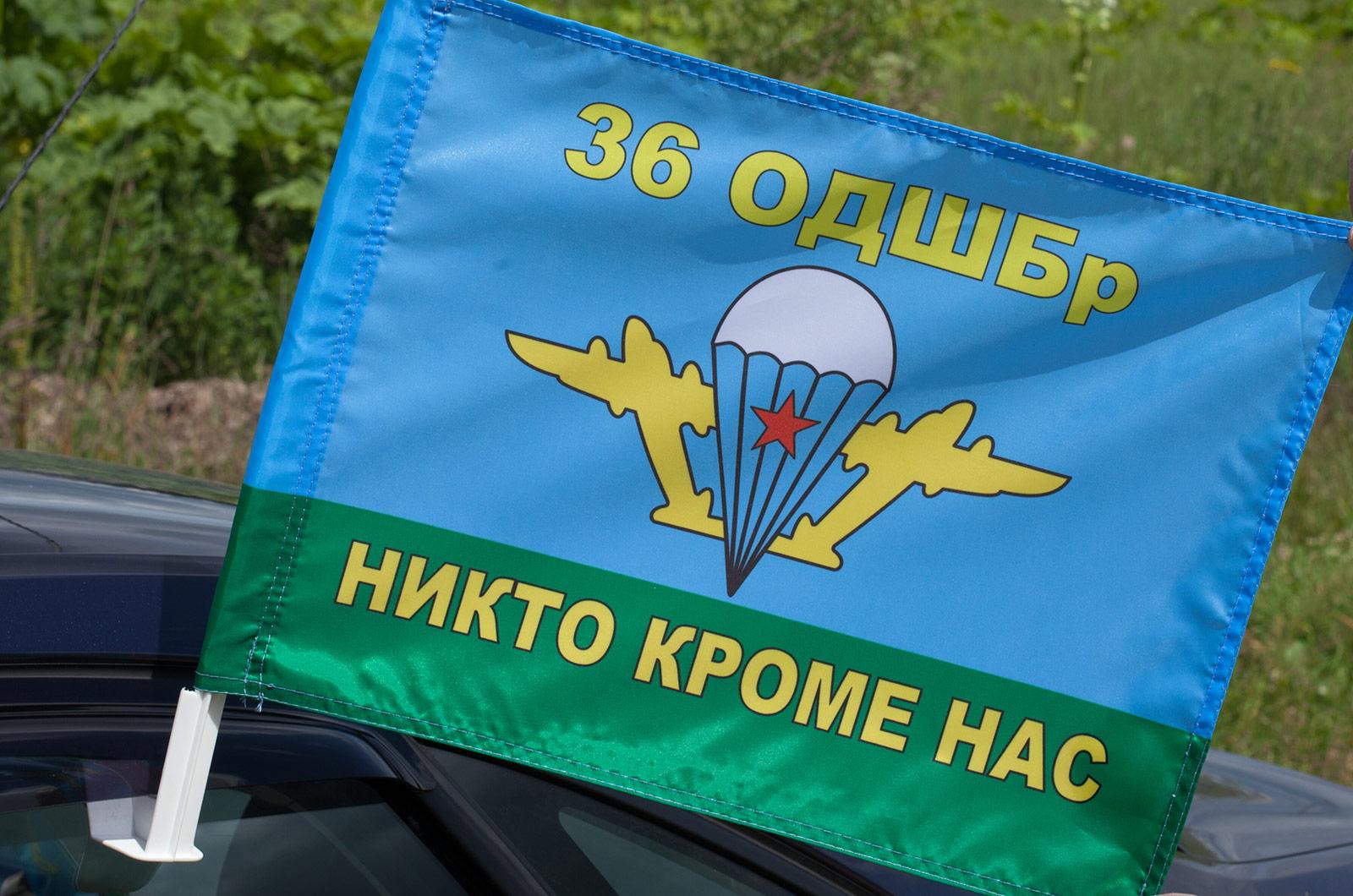 Флаг на машину «36 ОДШБр ВДВ»