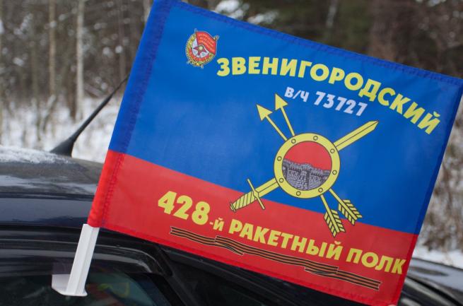 """Флаг на машину """"428-й ракетный полк"""""""