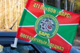 Двухсторонний флаг «471 ПогООН Барс»