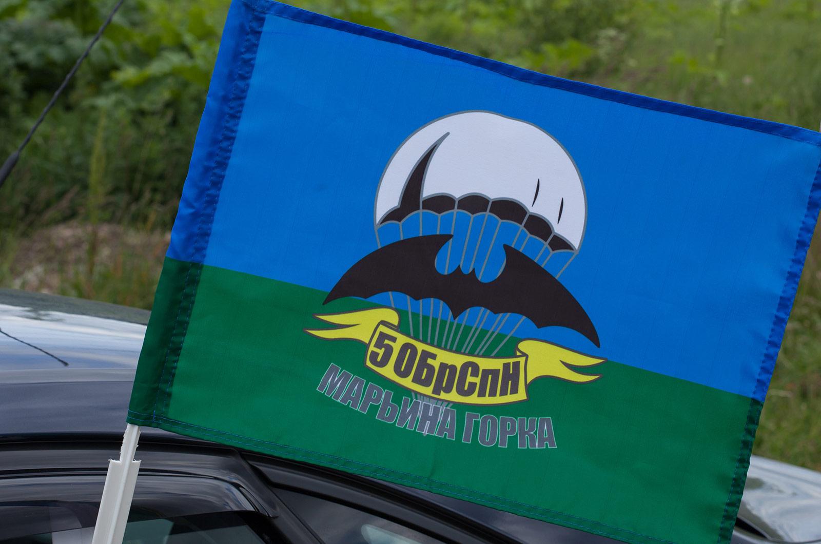 "Флаг ""5 ОБрСпН Марьина Горка"""