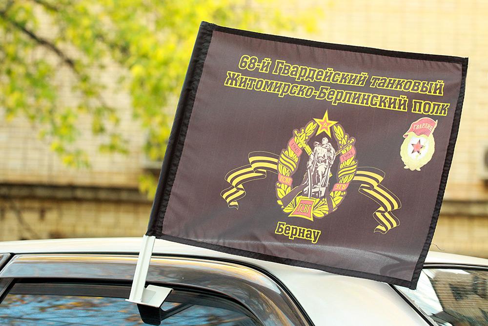 Флаг на машину «68-й танковый полк»