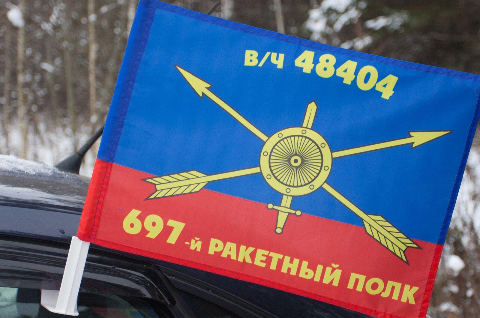 """Флаг на машину """"697-й ракетный полк"""""""