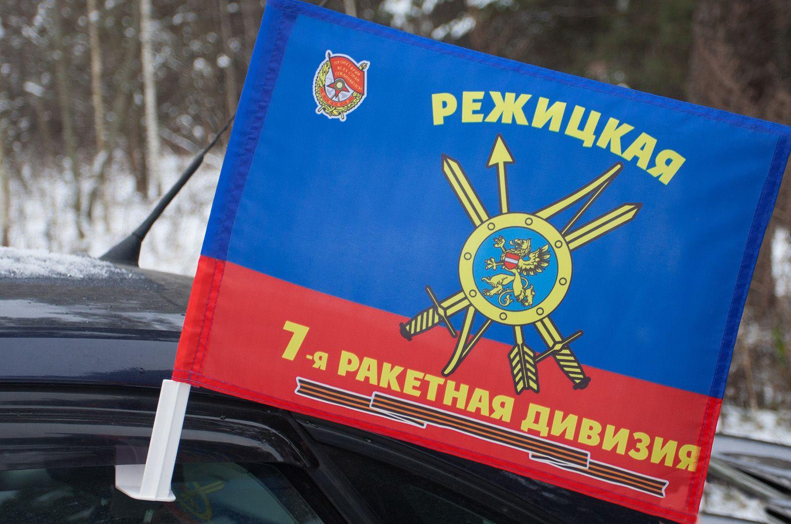 "Флаг на машину ""7-я ракетная дивизия"""