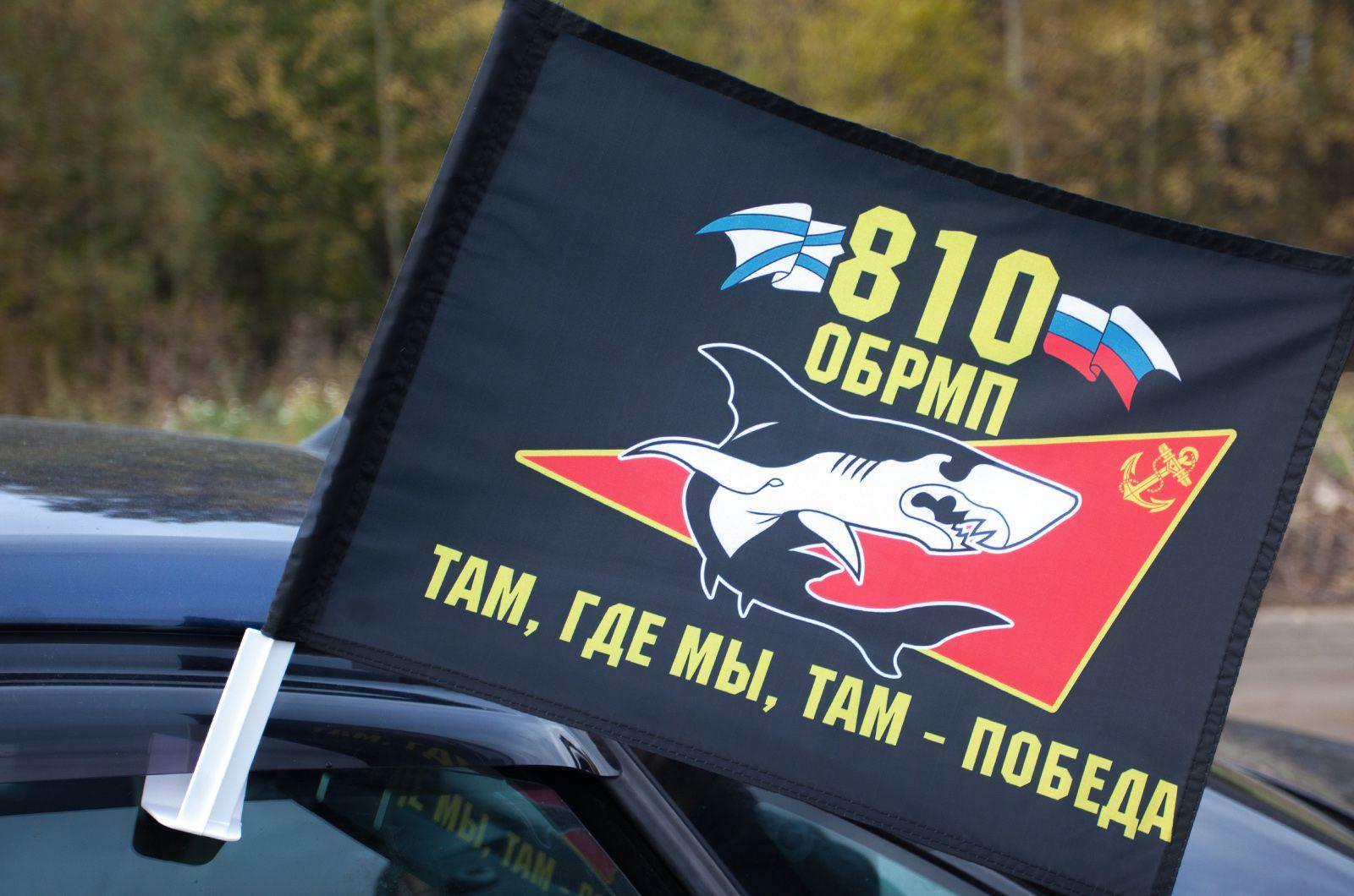 """Флаг на машину """"810-я ОБрМП"""""""