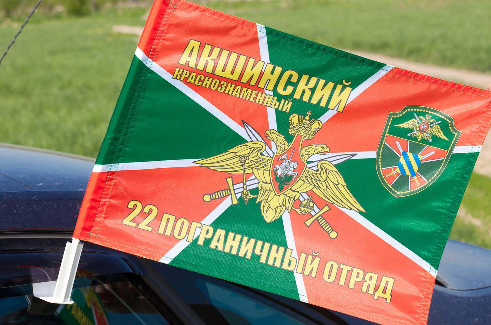 Флаг на машину «Акшинский погранотряд»
