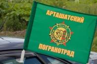 Флаг «Арташатский ПогО»