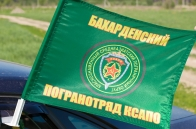 Флаг на машину «Бахарденский отряд КСАПО»