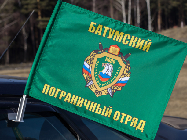 Флаг на машину «Батумский пограничный отряд»