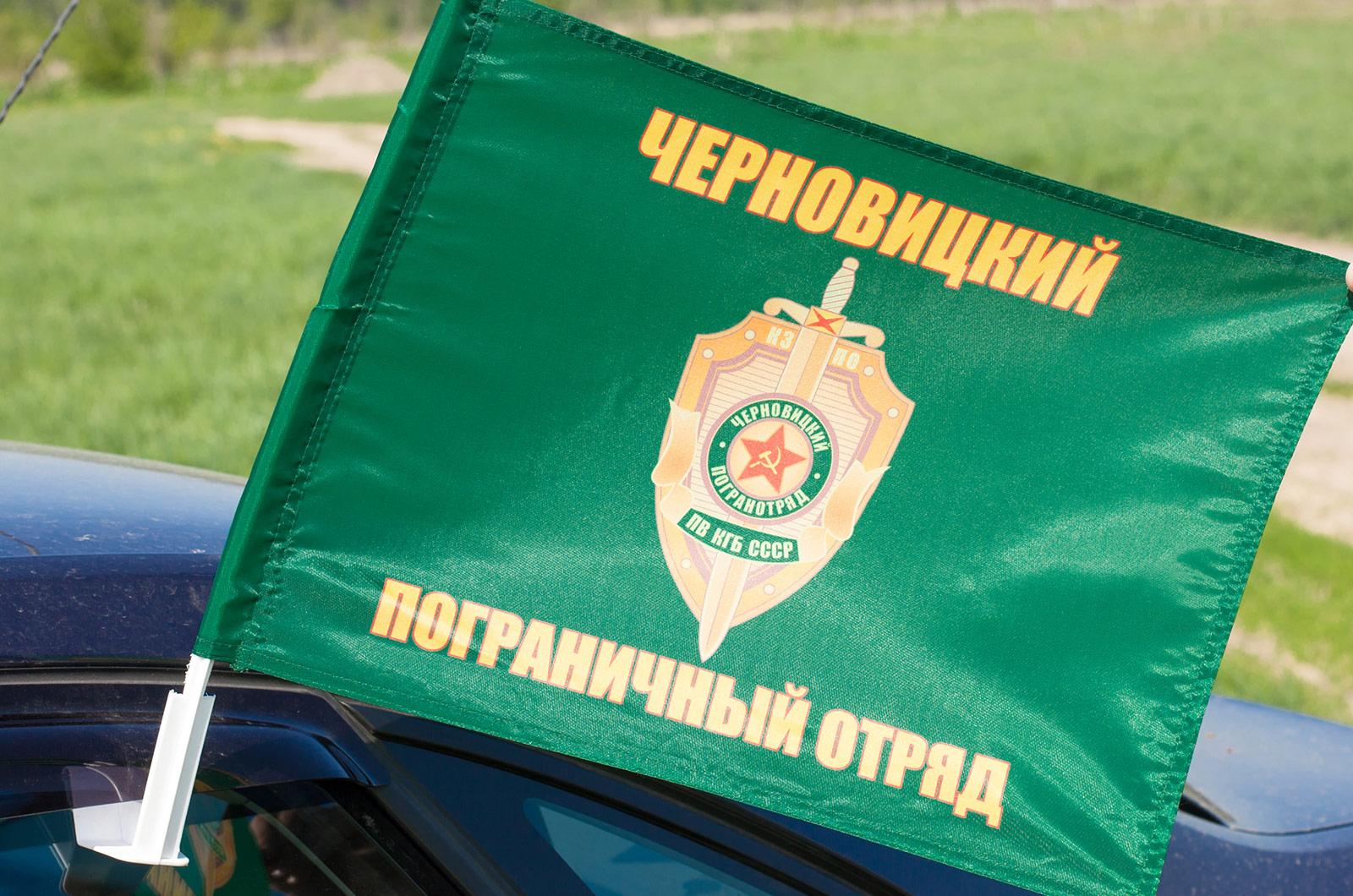 Флаг на машину «Черновицкий погранотряд»