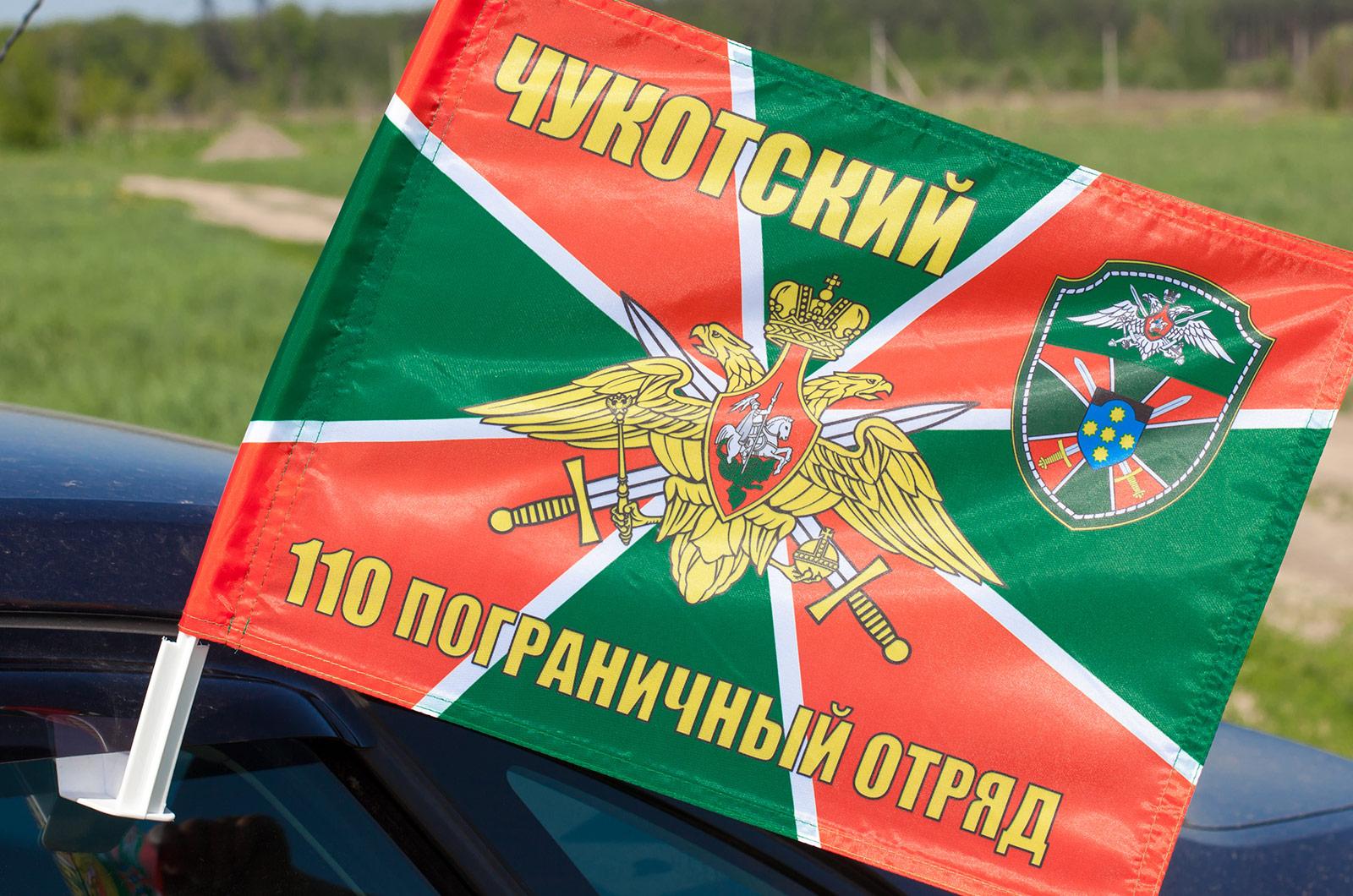 Флаг на машину «Чукотский погранотряд»