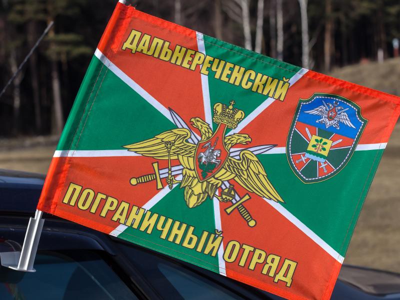 Флаг на машину «Дальнереченский пограничный отряд»