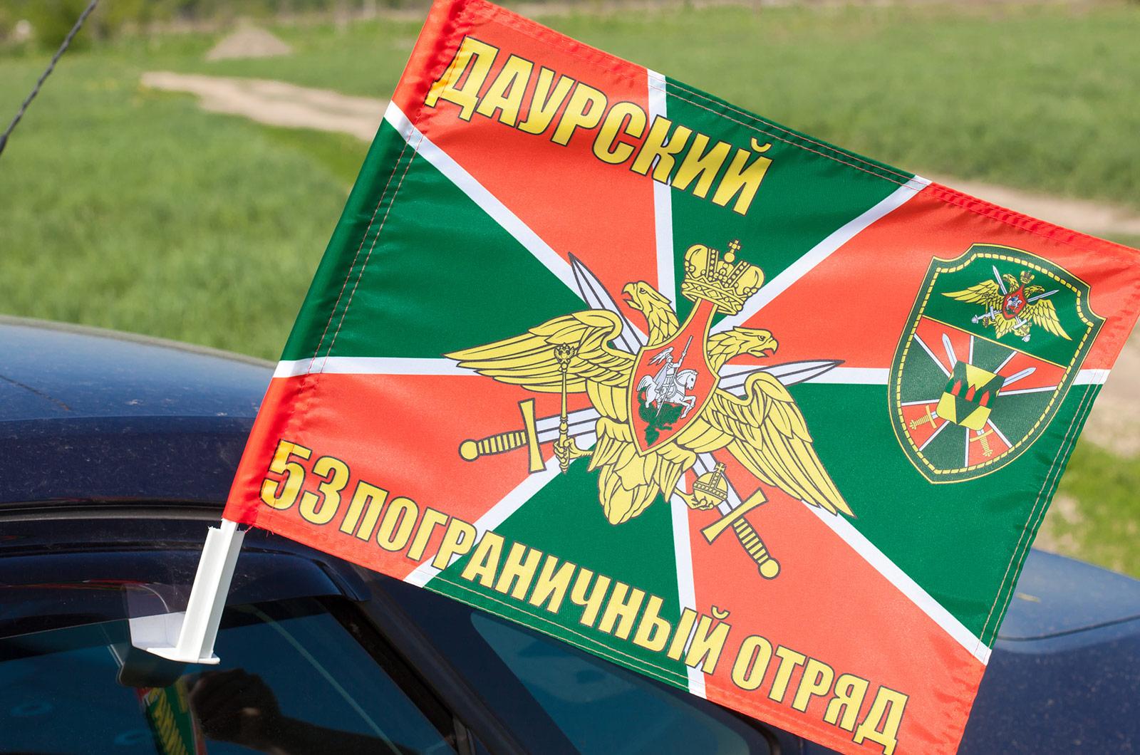 Флаг на машину «Даурский погранотряд»