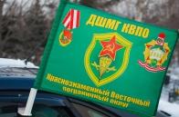 """Флаг на машину """"ДШМГ КВПО"""""""
