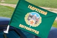Флаг Гадрутского ПогО