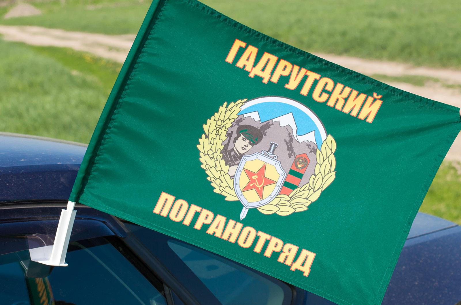 Двухсторонний флаг «Гадрутский пограничный отряд»