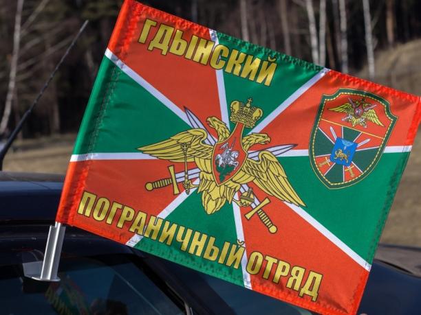 Флаг на машину «Гдынский пограничный отряд»
